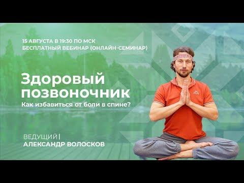 Здоровый позвоночник. Как избавиться от боли в спине Вебинар 15 августа 2018 - DomaVideo.Ru