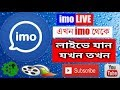 imo new update | imo Latest Feature 2017 | imo Live Streaming