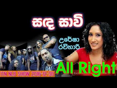 Video 27   Sanda Savi   Uresha Ravihari download in MP3, 3GP, MP4, WEBM, AVI, FLV January 2017