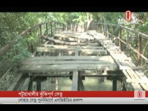 Patuakhali residents using worn out risky iron bridge (22-10-18) Courtesy: Independent TV