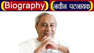 Video Naveen Patnaik Biography | Naveen Patnaik Family | Political Career | Orissa CM | वनइंडिया हिंदी MP3, 3GP, MP4, WEBM, AVI, FLV Oktober 2018