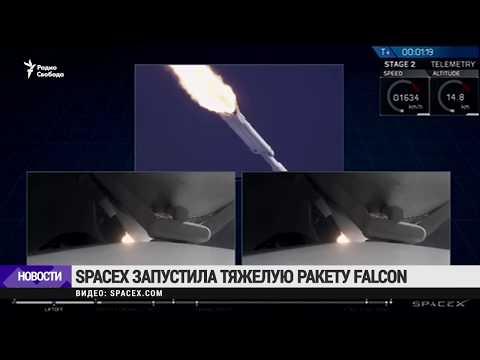 SpaceX запустила тяжелую ракету Falcon (видео)