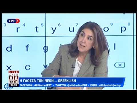 Η γλώσσα των νέων ..τα greeklish | 6/11/18 | ΕΡΤ