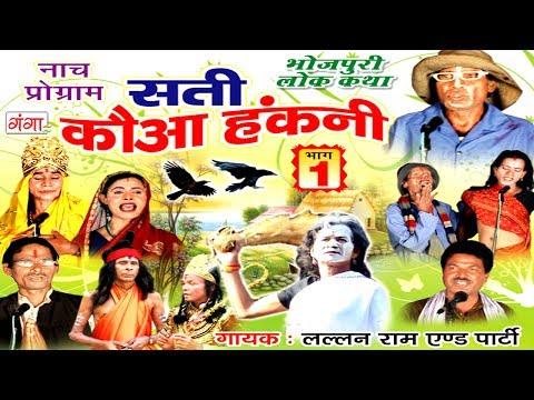 Video भोजपुरी नौटंकी - सती कौआ हंकनी - Bhojpuri Nautanki Nach Programme download in MP3, 3GP, MP4, WEBM, AVI, FLV January 2017