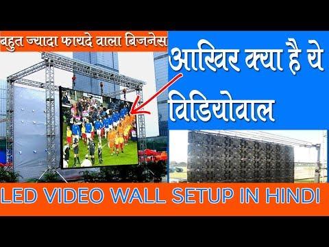 LED VIDEO WALL SETUP IN HINDI