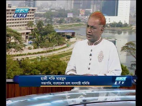 একুশে বিজনেস দুপুর, ১৭ মে ২০১৮ || আলোচক: হাজী শফি মাহমুদ - সভাপতি বাংলাদেশ ডাল ব্যবসায়ী সমিতি