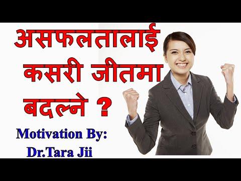 (Successful हुन चाहनेहरूले हेर्नै पर्ने Video हारलाई जीतमा कसरी  बदल्ने ? Motivation By: Dr.Tara Jii - Duration: 10 minutes.)