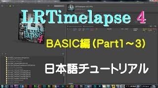 タイムラプス画像処理の必須ソフト LRTimelapse 日本語チュートリアル (Part1)