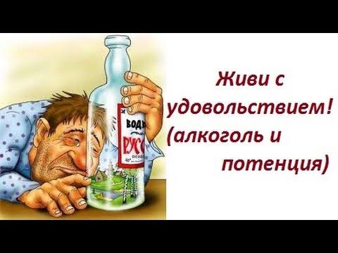 Как спиртное влияет на потенцию