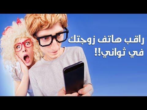 العرب اليوم - شاهد: تجسّس على هاتف مَن تريد