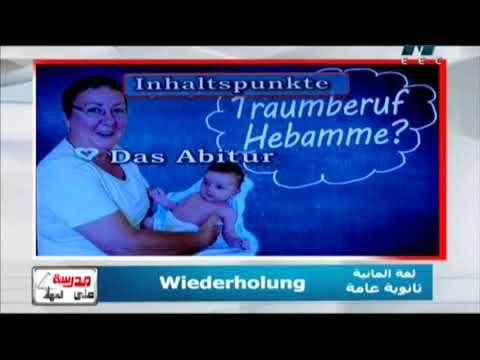 باراجرافات متوقعة في اللغة الألمانية