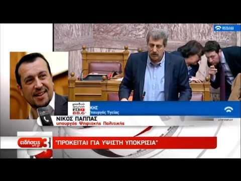 300.000€ αποζημίωση διεκδικεί ο Α. Γεωργιάδης από τον Π. Πολάκη | 21/02/19 | ΕΡΤ