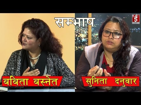 (Sambhash - Interview with Babita Basnet & Sunita Danuwar - 2075 - 8 - 24 - Duration: 52 minutes.)
