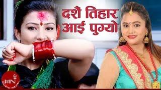 Dashain Tihar Aaipugyo - Purnakala BC & Dipesh Dangi