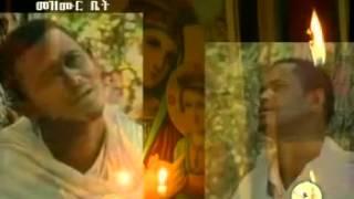 ዘማሪ ፈቃዱ አማረ Ethiopian Ortohdox Tewahedo Church Mezmur  Dejish Laye Kome