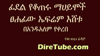 Andualem Tesfaye - Interesting Story, Functionally Illiterate Written By Efrem Eshetu