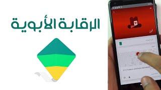 Video تطبيق Family Link من جوجل للإدارة الأبوية على أندرويد MP3, 3GP, MP4, WEBM, AVI, FLV Juni 2019
