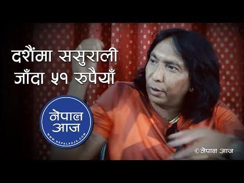 ('पाँच हजार जति रांगा ढालेको पाप कुकुर पालेर पखाल्दै छु' | Rajendra Khadgi | Nepal Aaja - Duration: 16 minutes.)