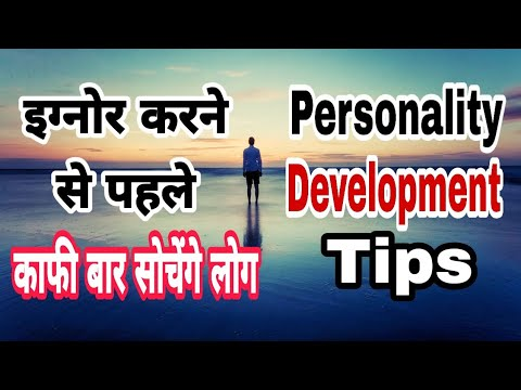 Encouraging quotes - Personality development कैसे कर सकते है  Koi Ignore nahi karega  Top Motivational and success tips