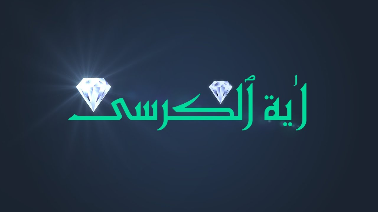 || Ayatul Kursi | Quran Gems | GBMProductions || HD