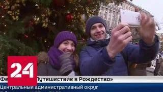 """""""Путешествие в Рождество"""": морозы отступили, фестиваль вновь ждет москвичей"""
