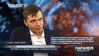 «Паралелі» Сергій Таран:  Яким повинен бути Виборчий Кодекс?