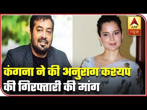 Kangana Ranaut Demands Anurag Kashyap's Arrest Over Payal's Accusations | ABP News
