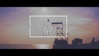 Nonton                    Kim Taehyung   I Told You I Wanna Die                             Mv    Film Subtitle Indonesia Streaming Movie Download
