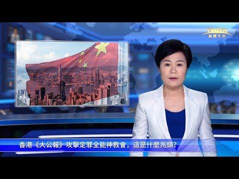香港《大公報》攻擊、定罪全能神教會,這是什麼兆頭?香港的民主自由還能走多遠?
