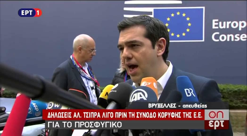 Δηλώσεις του Πρωθυπουργού λίγο πριν τη Σύνοδο Κορυφής της Ε.Ε.