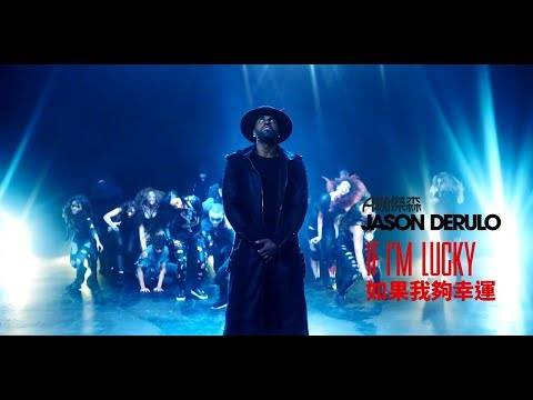 Jason Derulo A咖傑森 - If Im Lucky 如果我幸運 (華納 official 官方完整版MV)