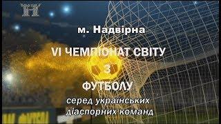 ЧС укр.діаспор, 1/4 фіналу: Білорусь - Польща, 26.06.2017