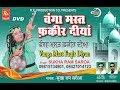 Vanga Mast Fakir Diyan by Sukha Ram Saroa ਸੁੱਖਾ ਰਾਮ ਸਰਾਓ | Punjabi Sufi Song | Punjabi Sufiana