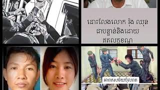 Khmer Music - តើពេលណាទើបខ្មែ..