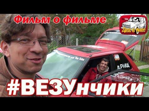 везунчики - за кулисами.  Как снимаются блоги про авто.  Фольксваген против Мазда - DomaVideo.Ru
