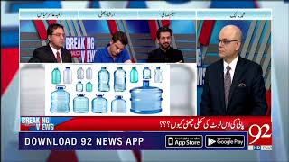 Video Breaking Views With Malick | Water Crisis in Pakistan | 9 Sep 2018 | 92NewsHDUK MP3, 3GP, MP4, WEBM, AVI, FLV April 2019