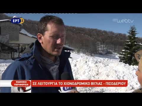 Σε λειτουργία το χιονοδρομικό Βίγλας – Πισοδερίου | 21/11/2018 | ΕΡΤ