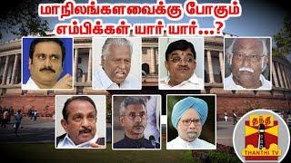 Video தமிழகத்திலிருந்து மாநிலங்களவைக்கு போகும் எம்பிக்கள் யார் யார்...? | Rajya Sabha MPs | Thanthi TV MP3, 3GP, MP4, WEBM, AVI, FLV Juni 2019