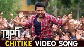 Video Chitike Video Song Promo | Gang Movie Songs | Suriya,Keerthy Suresh | Silver Screen MP3, 3GP, MP4, WEBM, AVI, FLV Januari 2018
