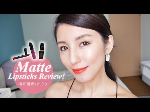 Matte Lipsticks Review 霧面唇膏7款分享♥ Nancy