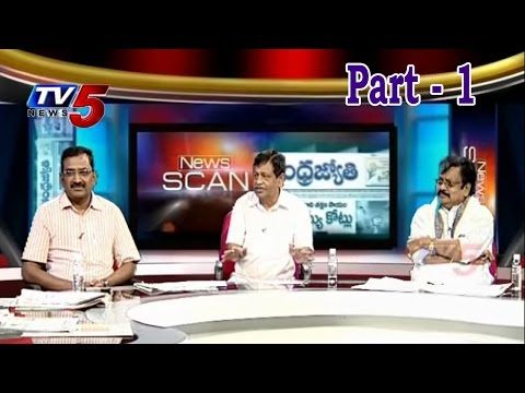News Scan Debate On AP Loan Waiver Scheme | Part 1 : TV5 News