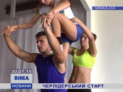 Черкаські черлідери розпочали підготовку до нового сезону