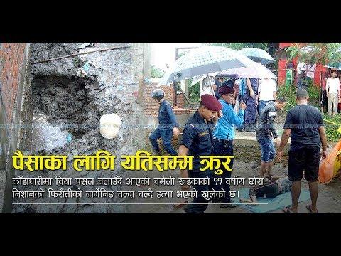 (यसरी भयो निशान खड्काको हत्या ।। Nishan Khadka murder Case - Duration: 73 seconds.)