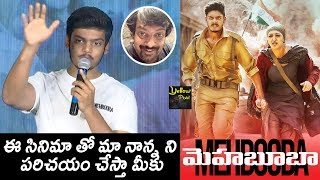 Video akash puri superb emotional words about Puri Jagannadh | Puri Akash Speech @ Mehbooba Pressmeet MP3, 3GP, MP4, WEBM, AVI, FLV April 2018