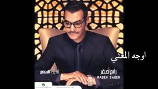 Rabeh Saqer - Awajeh Al Maana