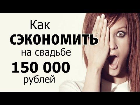 надо свадьба за 150 тысяч рублей модельный ряд