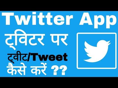 How To Tweet On Twitter||How To Tweet ||Twitter Par Tweet Kaise Kre