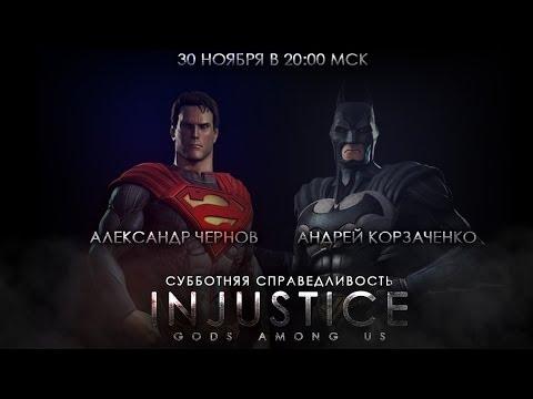 Лучшие моменты стрима Injustice: Gods Among Us (РС-версия)