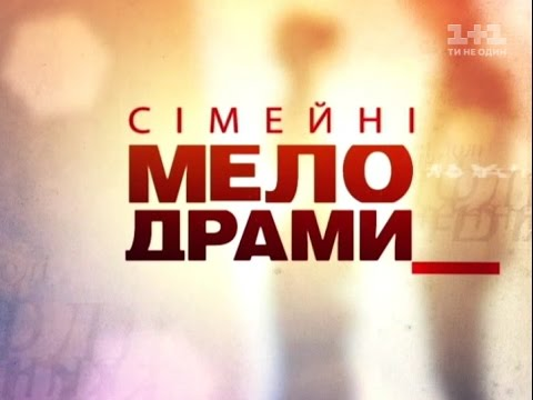 Сімейні мелодрами. 5 Сезон. 18 Серія. Псевдо батько (видео)