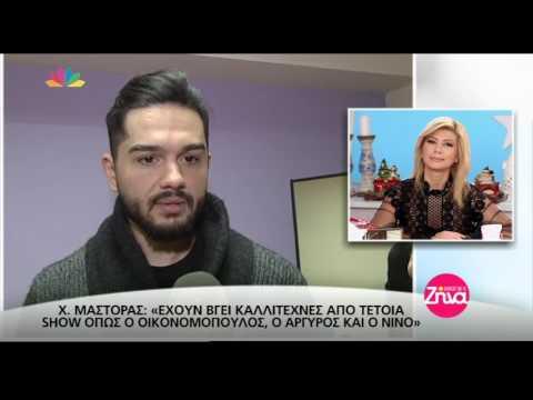 Ο Χρήστος Μάστορας απαντά για πρώτη φορά για το γάμο του και αποκαλύπτει